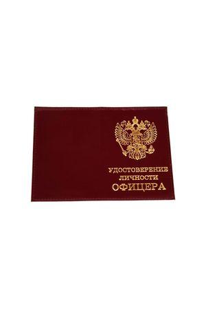 Обложка для удостоверения офицера бордовая