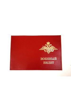 Обложка для военного билета красная гладкая